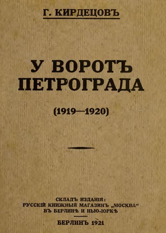 У ворот Петрограда <em>(1919–1920)</em>
