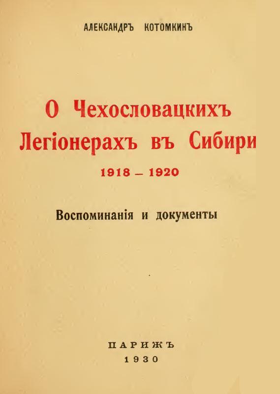 О чехословацких легионерах в Сибири. 1918-1920