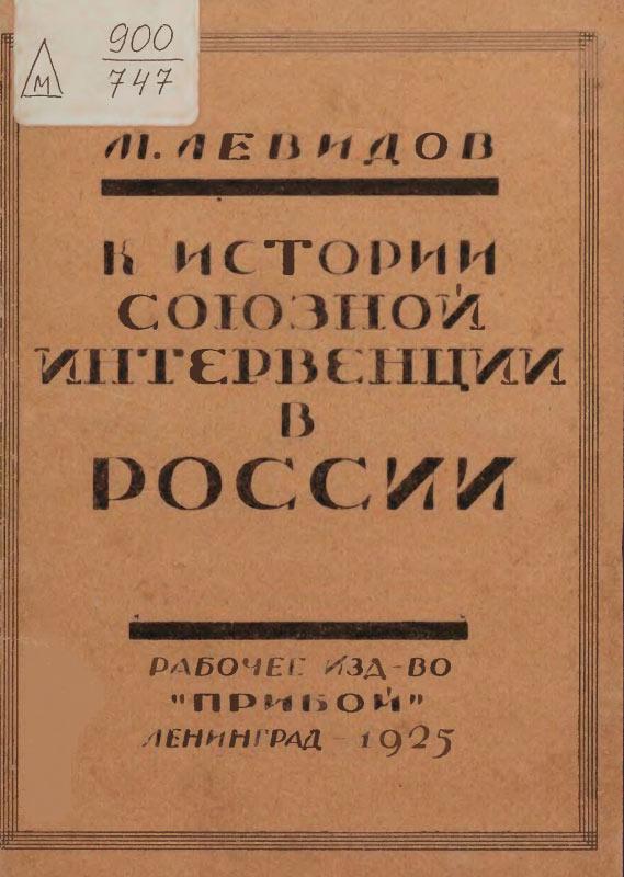 К истории союзной интервенции в России. Т. 1. Дипломатическая подготовка