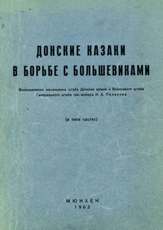 Донские казаки в борьбе с большевиками
